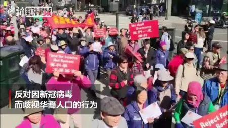 美国旧金山当地华人举办反歧视游行。(视频截图)