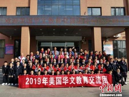 资料图:美国华文教育交流团在山西大学附属子弟小学参访交流。 杨杰英 摄