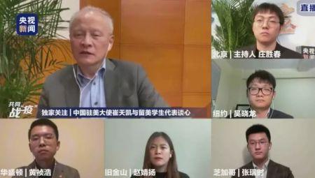 中国驻美国大使崔天凯对话中国留学生。(视频截图)
