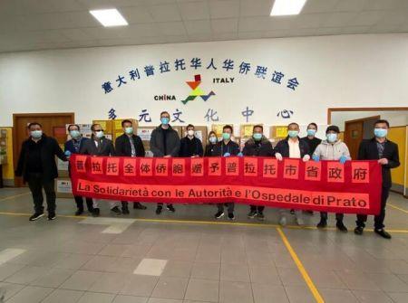 意大利普拉托侨团向当地医院捐赠物资。(受访者供图)