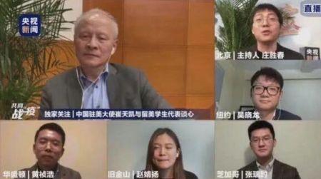中国驻美大使崔天凯与留学生视频连线。视频截图