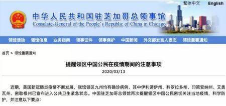 中国驻芝加哥总领馆网站截图。