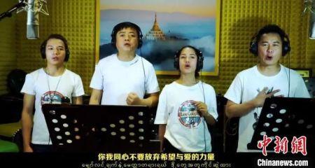 资料图:中缅两国歌手演唱歌曲《一衣带水·手相牵》。中共德宏州委宣传部供图