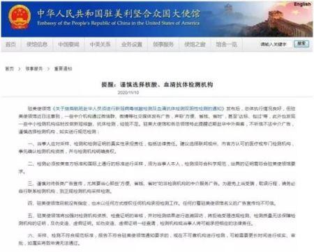 中国驻美国大使馆网站截图