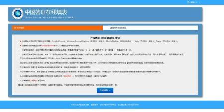 截图:中国签证在线填表网页