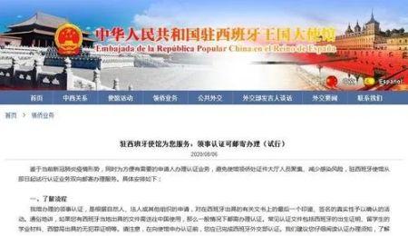 截图:中国驻班牙使馆网站