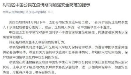 中国驻芝加哥总领馆微信公众号截图