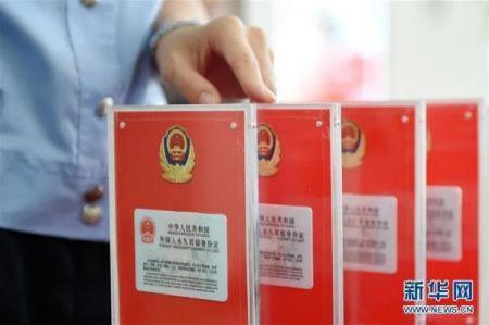 资料图:外国人永久居留身份证。(新华社记者 鞠焕宗 摄 )